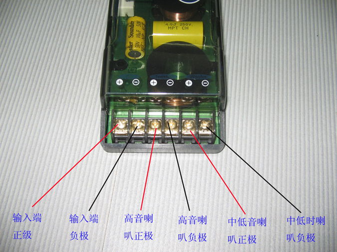 汽车音响改装喇叭安装接线方法详解