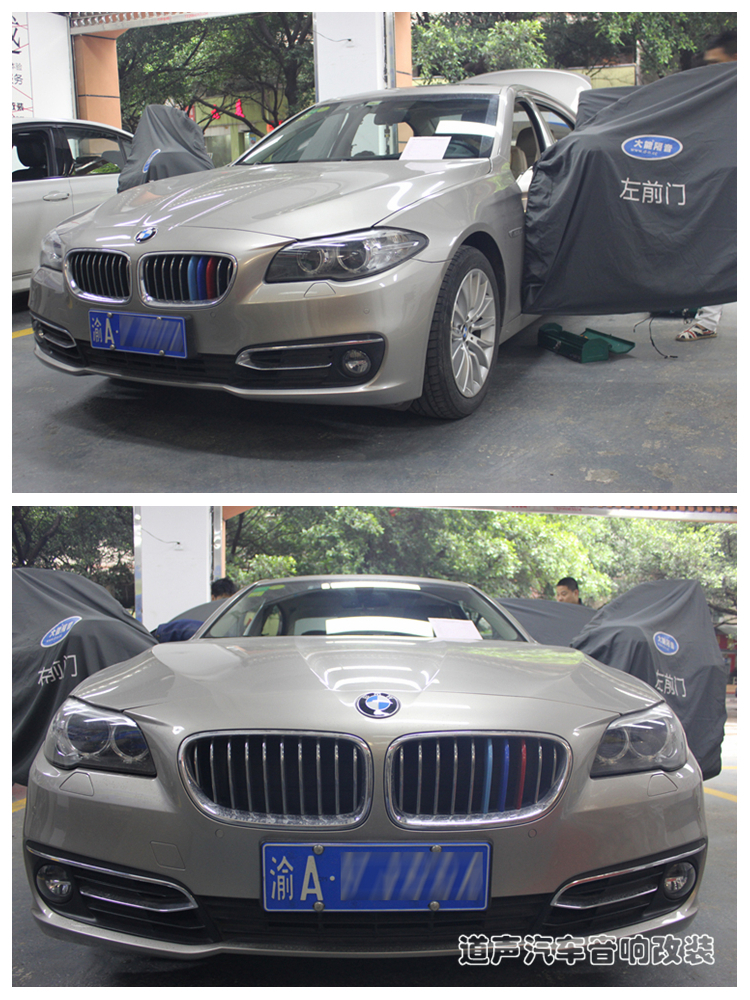 重庆宝马525汽车音响改装