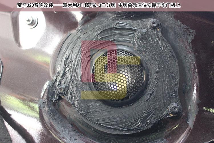 重庆宝马320Li音响改装 意大利ATI精巧6.3 PHD功放 重庆专业道声汽车音响改装