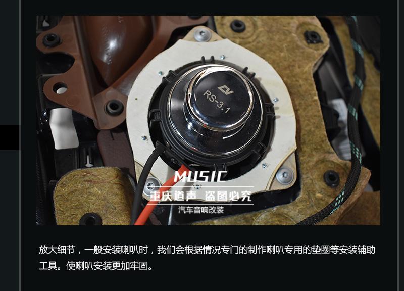 重庆宝马535gt音响改装 无损改装英国cv 三分频套装喇叭 汽车功放