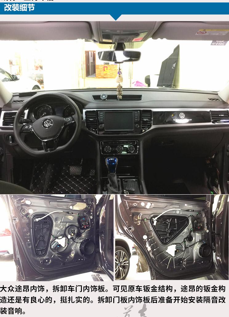 重庆汽车音响改装大众途昂音响改装升级套装喇叭功放低音